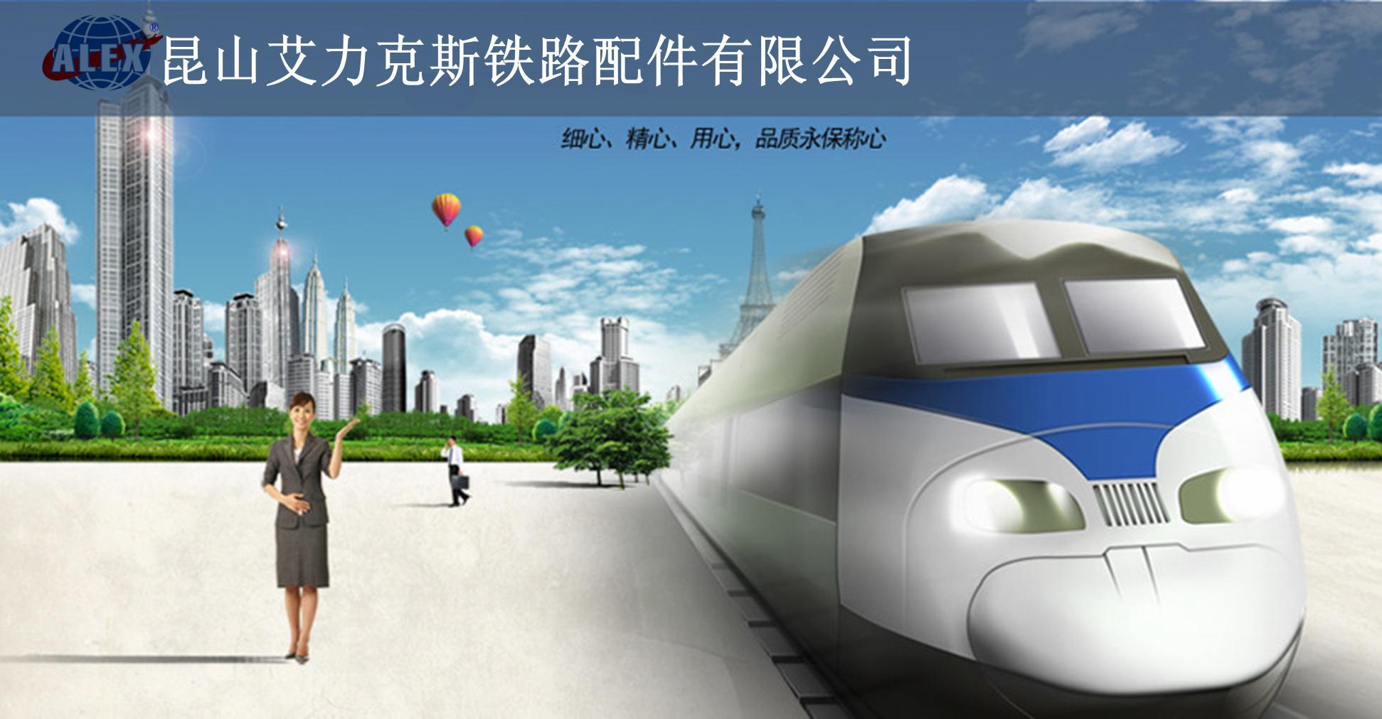 铁路企业文化展板