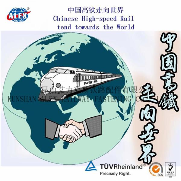 中国高铁走向世界