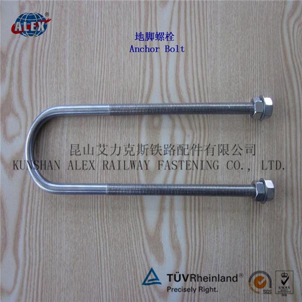 U型地脚螺栓