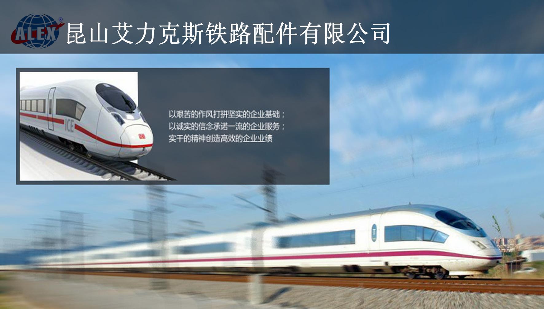 昆山艾力克斯铁路配件有限公司 企业文化